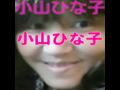 ゴールめざして(合唱曲)/歌♪小山ひな子KoyamaHinako4.18MB(歌ってみた)mp4